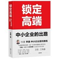 【二手旧书九成新】 锁定高端:中小企业的出路