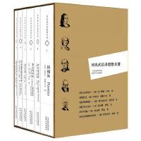 何兆武汉译思想名著(套装6册)(何兆武先生译作权威结集!内含《思想录》《社会契约论》《西方哲学史》《哲学问题》《历史理