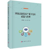 国家高新技术产业开发区政策与管理