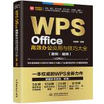 WPS Office高效办公应用与技巧大全 (案例・视频)
