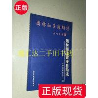 【二手旧书九成新】周林频谱健康自助法 /中国保健科技学会 编 中国科学技术出版社