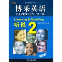 【二手旧书8成新】博采英语 听说 2(第二版 杨标军,任爱莲 9787302357681