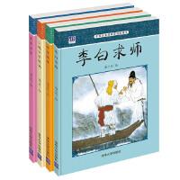 中国名家经典原创图画书潘小庆系列(套装共4册)