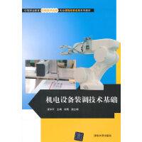 机电设备装调技术基础(中等职业教育机电技术应用专业课程改革成果系列教材)