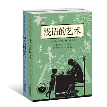 林良爷爷漫谈儿童文学:浅语的艺术|纯真的境界(共两册) 孩子、家长、教师都可以看也能看得懂的书,诗人、作家、学者也要看更要仔细琢磨的书,所有人看了都会有收获!广大教师、家长等非专业人士了解儿童文学的入门图书,台东大学儿童文学研究所研究生必读书