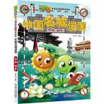 植物大战僵尸2武器秘密之中国名城漫画・济南曲阜
