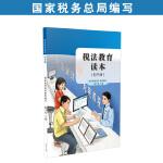 税法教育读本(初中版)人民教育出版社 团购电话4001066666转6