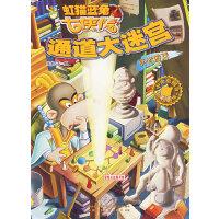 虹猫蓝兔七侠传通道大迷宫――勇者游戏
