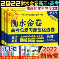 衡水重点中学金卷高中全程复习必刷卷高三+高考文科数学政治历史地理2020版