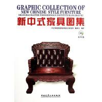 【P】新中式家具图集