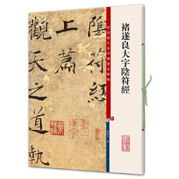 褚遂良大字阴符经(彩色放大本中国著名碑帖·第七集)