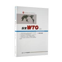 探索WTO(三)