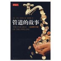 【二手书旧书95成新】 管道的故事 哈吉斯,赖伟雄 南海出版公司