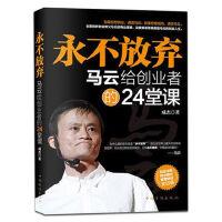 正版现货 永不放弃 马云给创业者的24堂课成功励志书籍