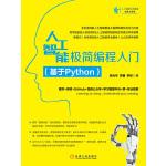 人工智能�O��程入�T:基于Python