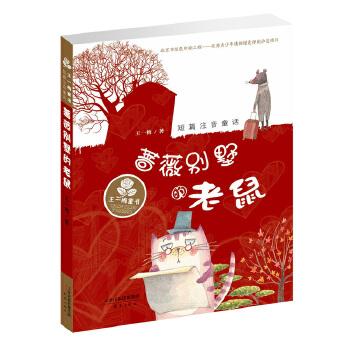 王一梅童书·短篇注音童话——蔷薇别墅的老鼠 王一梅经典短篇童话大合集,适合小学低年级学生阅读的有趣的童话,体会到关爱的奇迹、相伴的温馨、奉献的快乐和宽容的力量。