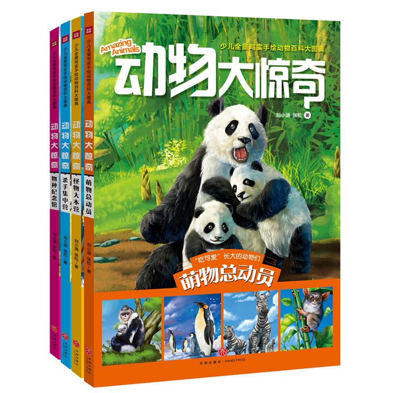动物大惊奇(全4册)((少儿全景写实手绘动物百科大图典,实景式阅读感受,给孩子知与美的体验!) 奇妙动物王国,惊喜等你发现!满足孩子对动物世界的求知欲、探索欲,给予孩子如临其境般的阅读体验!