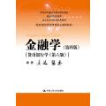 金融学(第四版)[货币银行学(第六版)](教育部经济管理类核心课程教材)