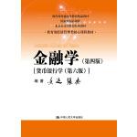 金融�W(第四版)[��陪y行�W(第六版)](教育部���管理�核心�n程教材)