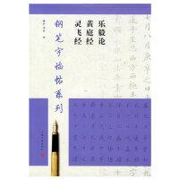 钢笔字临帖系列・乐毅论 黄庭经 灵飞经