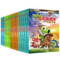 xy 植物大战僵尸2历史漫画书正版全套20册 暴笑校园漫画书全套儿童漫画书小学生9-12岁7-8-10岁搞笑植物大战僵