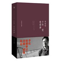 【二手旧书8成新】十年一觉电影梦:李安传 张靓蓓 9787508638393