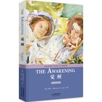 觉醒:The Awakening(英文朗读版)