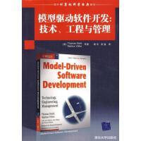 【二手旧书9成新】模型驱动软件开发:技术、工程与管理 斯多(Stahl,T.),沃尔特(Volt