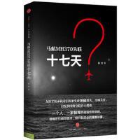【二手旧书9成新】马航MH370失联十七天-陈功-9787508651033 中信出版社
