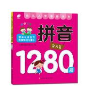 开心宝宝拼音1280题・实力篇
