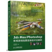 【二手旧书8成新】3ds Max/Photoshop影视游戏贴图渲染技术全解析 CGWANG动漫教育著 9787115