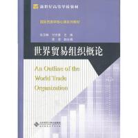 【二手旧书8成新】世界贸易组织概论 张汉林,付亦重 9787303122172