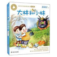 大林和小林 彩图注音版 一二三年级课外阅读书必读世界经典儿童文学少儿名著童话故事书 9787547723173