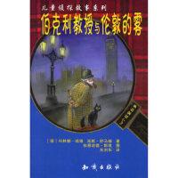 伯克利教授与伦敦的雾――儿童侦探故事系列