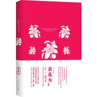 茶花女 软精装 名师注释英文原版