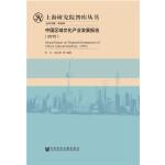 中国区域文化产业发展报告(2015)