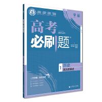 理想树67高考2019新版高考必刷题 历史1 政治发展史 高考专题训练