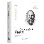 苏格拉底 伟大的思想家系列