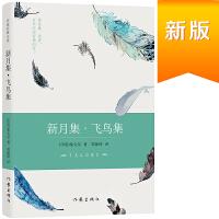 新月集・飞鸟集(精装)(作家经典文库)