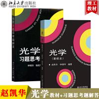 光学上下册教材 + 习题思考题解答 赵凯华 钟锡华编 北京大学出版社 全套三本