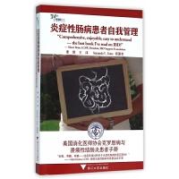 炎症性肠病患者自我管理(美国消化医师协会克罗恩病与溃疡性结肠炎患者手册)