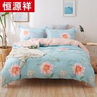恒源祥四件套全棉纯棉夏季网红被套被子宿舍单人床三件套床上用品