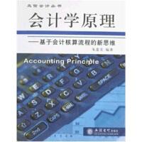 【二手旧书8成新】会计学原理:基于会计核算流程的新思维 朱莲美 9787542920300