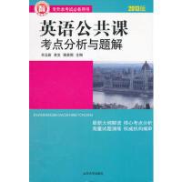【二手旧书8成新】英语公共课考点分析与题解 2013版 牟玉新 9787560742212