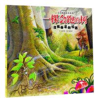 心灵感恩绘本系列:一棵会跑的树
