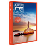 走遍中国--广东