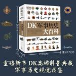 DK军事历史大百科