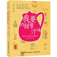 【二手旧书8成新】我要的甜蜜汁味―受欢迎的78道健康饮品 蜜思,袁小真 绘 9787501996599