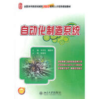【二手旧书8成新】自动化制造系统 辛宗生,魏国丰 9787301210260