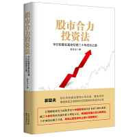 股市合力投资法――华尔街著名基金经理二十年成功之道